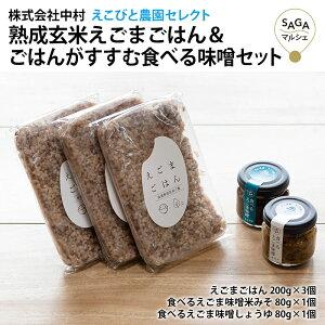 熟成玄米えごまごはん&ごはんがすすむ食べる味噌セット