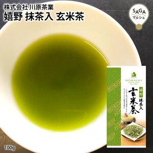 嬉野 抹茶入 玄米茶 旨味成分 新茶 鮮度ある茶葉 甘み 風味 茶葉 抹茶 ヒノヒカリ玄米