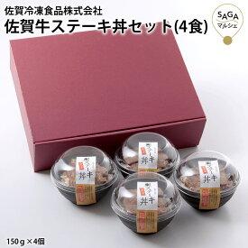 佐賀牛ステーキ丼セット(4食) 佐賀牛 佐賀県産米 特製のタレ お取り寄せグルメ