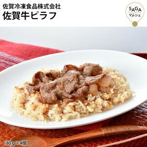 佐賀牛ピラフ 佐賀牛 オリジナルソース 牛肉のうま味 お取り寄せグルメ