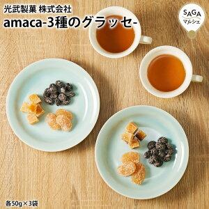 amaca-3種のグラッセ- 甘納豆 白花 黒豆しぼり 芋グラッセ 和菓子 おやつ 銘菓 九州佐賀 お取り寄せグルメ