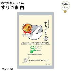 すりごま 白 80g×12袋 胡麻 ゴマ 焙烙仕立て 極上の香ばしさ 上品な味わい お取り寄せグルメ