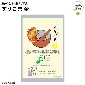 すりごま 金 80g×12袋 胡麻 ゴマ 金胡麻 焙烙仕立て 極上の香ばしさ 上品な味わい お取り寄せグルメ