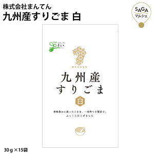 九州産すりごま 白 30g×15袋 胡麻 ゴマ 焙烙仕立て 杵つき製法 極上の香ばしさ 上品な味わい お取り寄せグルメ