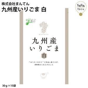 九州産いりごま 白 30g×15袋 胡麻 ゴマ 焙烙仕立て 極上の香ばしさ 上品な味わい お取り寄せグルメ