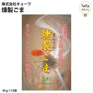 燻製ごま 45g×12袋 胡麻 ゴマ 香味豊か 長時間燻製 すりごま スモーキー お取り寄せグルメ