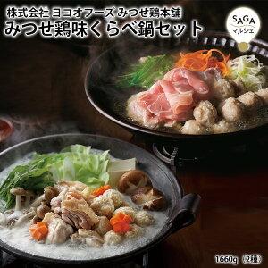 みつせ鶏味くらべ鍋セット みつせ鶏 鶏もも スライス 肉だんご 本格鍋 水炊き 鍋セット お取り寄せグルメ