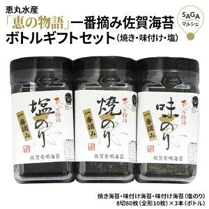 恵丸水産「恵の物語」一番摘み佐賀海苔(焼き・味付け・塩)ボトルギフトセット