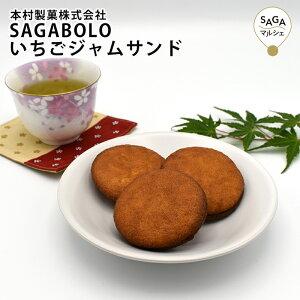 SAGABOLO いちごジャムサンド 佐賀銘菓 焼菓子 贈り物 ギフト