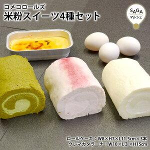 米粉ロールケーキ3種&焼きプリン グルテンフリー 4品セット 米粉100% 小麦粉不使用 スイーツ ロールケーキ ケーキ 洋菓子 お菓子 ギフト 贈り物