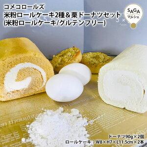 米粉ロールケーキ 2種 栗ドーナツ グルテンフリー セット 米粉100% スイーツ ロールケーキ ケーキ ドーナツ 栗 くり 洋菓子 お菓子