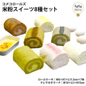 米粉ロールケーキ 焼きプリン グルテンフリー 8種セット 米粉100% 小麦粉不使用 ロールケーキ ケーキ スイーツ 洋菓子 お菓子 国産 おやつ お取り寄せ 冷凍