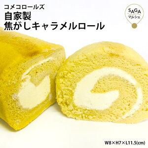 自家製焦がしキャラメルロール 米粉100% グルテンフリー スイーツ ロールケーキ ケーキ キャラメル 洋菓子 お菓子