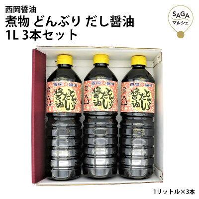煮物どんぶりだし醤油1L3本セットDO-3