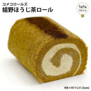 嬉野ほうじ茶ロールケーキ 米粉100% グルテンフリー 小麦粉不使用 スイーツ おやつ ロールケーキ ケーキ ほうじ茶 洋菓子 お菓子 お取り寄せ ギフト