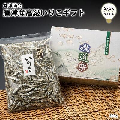 唐津産高級いりこギフト500g和食だし