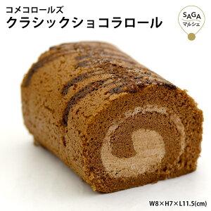 クラシックショコラロールケーキ 米粉100% グルテンフリー 小麦粉不使用 ロールケーキ ケーキ ショコラ カカオ スイーツ 洋菓子 おやつ お菓子 お取り寄せ ギフト