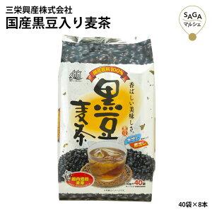 国産 黒豆入り 麦茶 40パック 8本セット ノンカフェイン ノンカロリー 大容量 業務用 ギフト 贈り物 まとめ買い お取り寄せ 健康茶 日常使い 健康茶