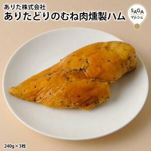 ありたどりのむね肉燻製ハム サラダチキン無添加 240g×3枚 むね肉 燻製 贅沢 肉 加工品 ハム セット