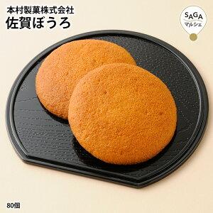 佐賀ぼうろ 菓子 スイーツ 九州産小麦粉 佐賀県産もち米餡 九州銘菓 和菓子 和製 マドレーヌ
