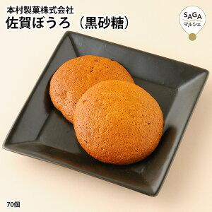 佐賀ぼうろ 菓子 スイーツ 黒砂糖 丸ぼうろ 合計70個 お菓子 九州銘菓 スイーツ 和菓子 和製 マドレーヌ