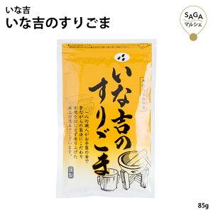 30%OFFクーポン いな吉のすりごま ごま 85g 佐賀県 小城市 昔ながらの手作り 本物の味 すりごま すり胡麻