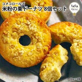 10%OFFクーポン 米粉の栗ドーナツ ヘルシー 油不使用 焼きドーナツ 米粉100% 栗 くり マロン スイーツ 洋菓子 お菓子 秋の味覚