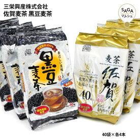 佐賀麦茶 黒豆麦茶 各4本セット 40パック 大容量 ギフト 贈り物 プレゼント お取り寄せ 健康茶 ノンカフェイン 業務用 日常茶