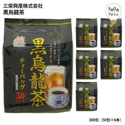 黒烏龍茶ティーバッグ50パックノンカフェイン焙煎
