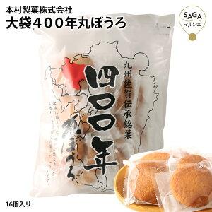 大袋400年丸ぼうろ 菓子 スイーツ 個包装 徳用タイプ 合計192個 お菓子 九州銘菓 スイーツ 和菓子 和製 マドレーヌ 業務用 ギフト