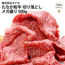 たなか和牛 切り落とし メガ盛り A5 500g スライス 最高級 佐賀牛 和牛 お肉 牛肉 国産 九州産 贈答用 ギフト 冷凍 お取り寄せ