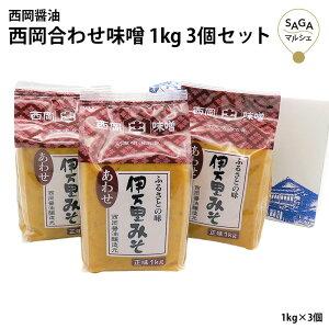 西岡合わせ味噌 1kg 3個セット N-9a ギフト 贈り物 甘口 お味噌 おみそ 味噌汁