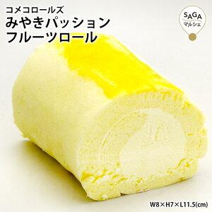みやきパッションフルーツロールケーキ 米粉100% グルテンフリー ロールケーキ ケーキ スイーツ フルーツ 果物 洋菓子 お菓子