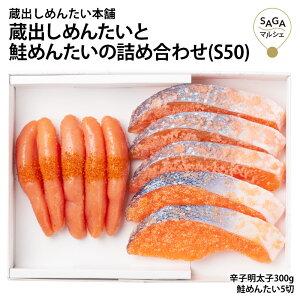 蔵出しめんたいと鮭めんたいの詰め合わせ 熟成 鮭 鮭めんたい 明太子 明太 めんたい 時短 低温熟成 ギフト 贈り物