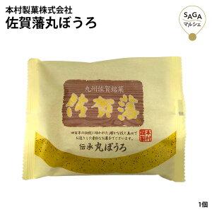 佐賀藩丸ぼうろ お菓子 スイーツ 大判サイズ 丸ぼうろ 合計80個 九州銘菓 和菓子 和製 マドレーヌ