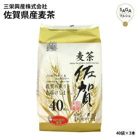 佐賀県産麦茶 ティーバッグ 40パック 8本セット ノンカフェイン ノンカロリー 大容量 業務用 ギフト 贈り物 まとめ買い お取り寄せ 健康茶 日常使い 佐賀県産 国産