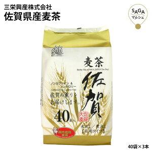 佐賀県産麦茶 ティーバッグ 40パック 8本セット ノンカフェイン 大容量 ギフト 贈り物 プレゼント お取り寄せ 健康茶 ノンカフェイン