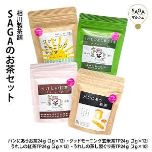 30%OFFクーポン SAGAのお茶セット 緑茶 紅茶 玄米茶 蒸し製ぐり茶 飲み比べ 4袋セット お茶 ギフト プレゼント 贈り物