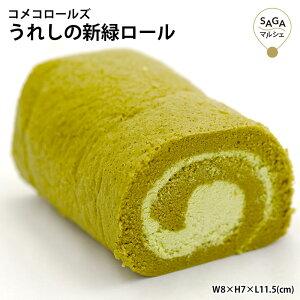 うれしの新緑ロールケーキ 米粉100% グルテンフリー スイーツ ロールケーキ ケーキ 新緑 洋菓子 お菓子