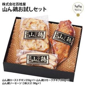 【エントリーでポイント10倍】 ロースト スモーク ソーセージ 山ん鶏お試しセット 冷凍