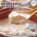 嬉野温泉和多屋別荘・温泉湯豆腐セット 湯豆腐 木綿豆腐 調理水 特製ごまだれ 薬味 温泉豆腐 豆腐 冷蔵 高級 ギフト …