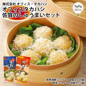 10%OFFクーポン オフィスタカハシ 佐賀のしゅうまいセット 有明海鮮シュウマイ 明太シュウマイ 食べ比べ 焼売 しゅうまい 冷凍 お歳暮対応可能