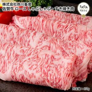 佐賀牛 ロース しゃぶしゃぶ すき焼き 450g 鍋 国産 極上 霜降り 肉 ギフト 最高級部位 牛肉 牛 美味しい 国産