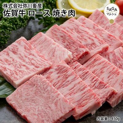 佐賀牛ロース焼肉450g焼き肉ギフト最高級部位牛肉牛美味しい高級贅沢バーベキューBBQ