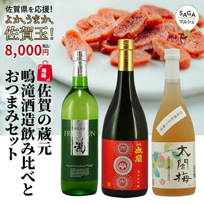 復興福袋佐賀のお酒とおつまみセット【佐賀玉】