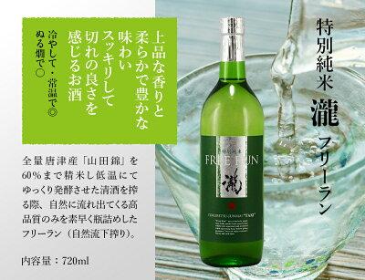 復興福袋佐賀の蔵元鳴滝酒造飲み比べとおつまみセット【佐賀玉】