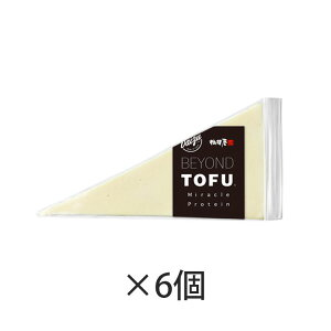 送料込・奇跡のおとうふ!BEYOND TOFU ブロック 6個