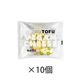 送料込・奇跡のおとうふ!BEYOND TOFU キューブ 10個
