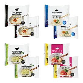 送料込・TOFU NOODLE とうふ麺 4種食べ比べ 8個セット