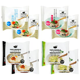 送料込・TOFU NOODLE とうふそうめん&とうふ麺 食べ比べ4種 8個セット
